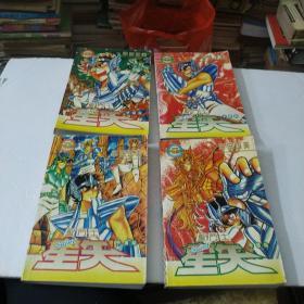 圣斗士星矢1-4册全(共4本)
