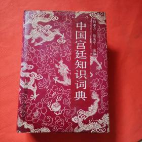 中国宫廷知识词典