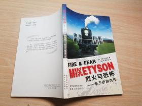 烈火与恐怖:拳王泰森内传