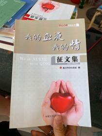 我的血液我的情 征文集 红色传承系列丛书.