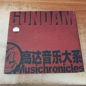 高达音乐大系 (1书+4CD)
