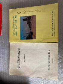 苍山县城乡建设志    苍山县城乡建设志(征求意见稿)