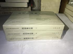 战国策注释 全三册 何建章 中华书局