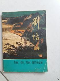 刘恪山绘画.书法.篆刻摄影作品集