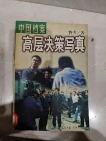 中国档案,高层决策写真II