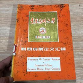 重庆医科大学建校四十周年科研成果论文汇编