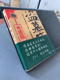 盗墓笔记捌·大结局(上)