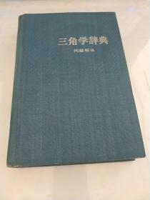 三角学辞典(问题解法)