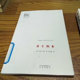 求生朝圣(新)国际名人看中国