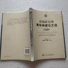 美国研究所青年学者论文选(2009年卷)
