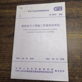 中华人民共和国国家标准GB50303-2002 建筑电气工程施工质量验收规范