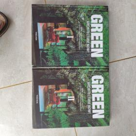 Green Architecture Now!  I 和 Ⅱ