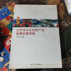 北京市文化创意产业集聚区案例辑