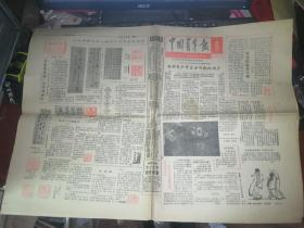中国青年报星期刊1985年1月19日(共8版)