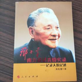 邓小平南方谈话真情实录