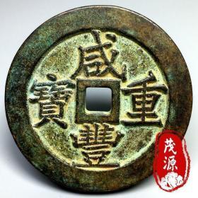 稀有官印青铜大号铜板古玩杂项咸丰重宝当五百古钱币