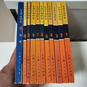 十万个为什么(十一册合售)〈1970年上海出版发行〉