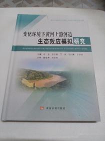 变化环境下黄河上游河道生态效应模拟研究  签赠本