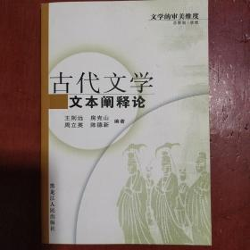 文学的审美维度《古代文学文本阐释论》王则远 房克山等著  2006年1版1印 仅印2500册 私藏 品如图..