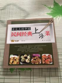 舌尖上的中国:民间经典上海菜