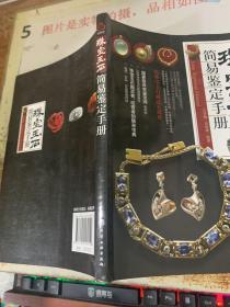珠宝玉石简易鉴定手册 有划线