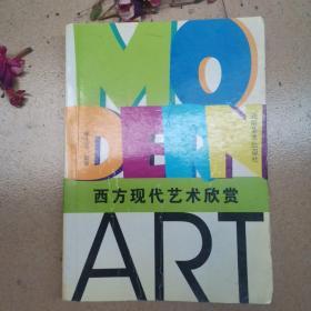 西方现代艺术欣赏