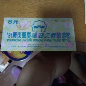 91广东肇庆星湖之春旅游节门票8元