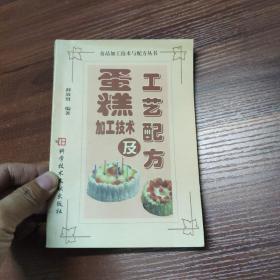 蛋糕加工技术及工艺配方——食品加工技术与配方丛书