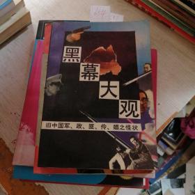 黑幕大观——旧中国军政匪伶娼之怪状(扉页有字)