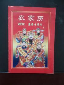 2012农历壬辰年农家历