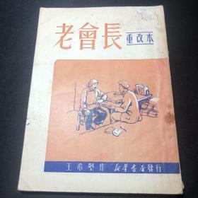 【新中国-曲艺-鼓词】老会长(重改本)根据1949年6月版重印
