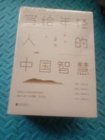 写给年轻人的中国智慧(套装共4册) :《精进 —— 极简论语》,《原则——极简孟子》,《得到——极简老子》,《个性——极简庄