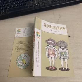 彩乌鸦中文原创系列 俄罗斯娃娃的秘密