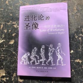 进化论的圣像:科学还是神话