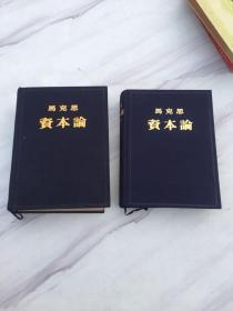 资本论 (第一卷、第二卷)1953年北京一版二印 精装蓝色布面热凸模烫金