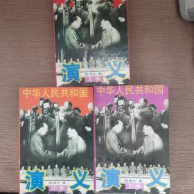 中华人民共和国演义 上中下 全三卷