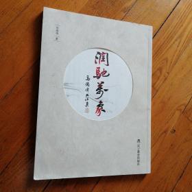 润驰万象:马德伟书法集