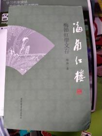 海角红楼:梅节红学文存 (盖梦梅馆·及梅节等两印鉴