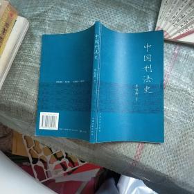 中国刑法史 实物拍图 现货内页干净