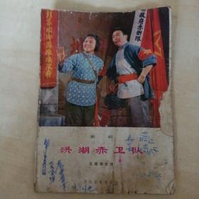 歌劇劇本:洪湖赤衛隊(1976演出本)