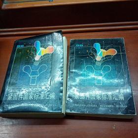 紧固件国家标准汇编(一)(二)馆藏本 2本合售