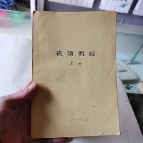 夜读偶记 矛盾,1958年1版1印