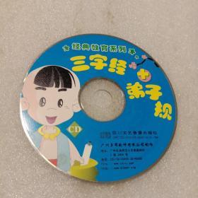 三字经+弟子规:经典教育系列CD光盘1张( 无书  仅光盘1张)