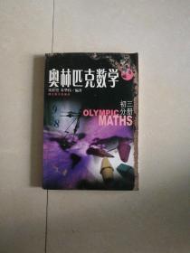 奥林匹克数学:初三分册