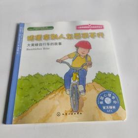 随便拿别人东西可不行:大黄蜂自行车的故事