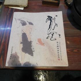 陈宗麟国画作品集    2014年一版一印仅印3000册