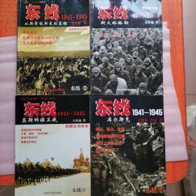 东线1941-1945:斯大林格勒:神话、谎言、史诗(特别超长卷)+从斯摩棱斯克到基辅+莫斯科保卫战+库尔斯克(四本合售)