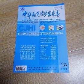 中华医院感染学杂志2021----13