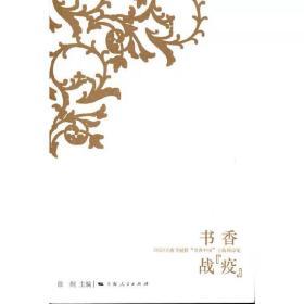 书香战疫2020上海书展暨书香中国上海周综览