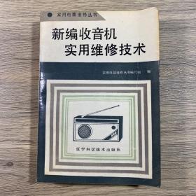 新编收音机实用维修技术(1991年一版一印)